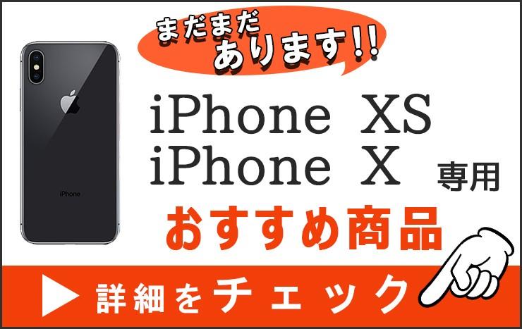 iPhoneX こちら