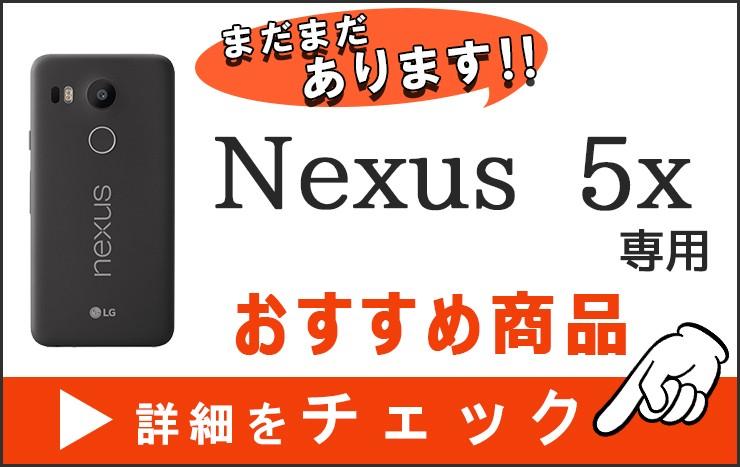 Nexus5X こちら