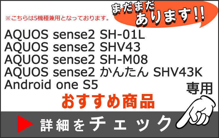 Android One S5 こちら