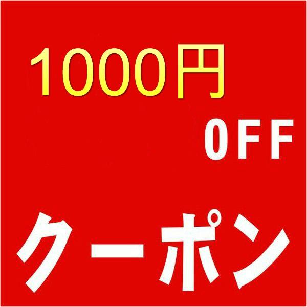 10000円以上お買い上げのお客様に1000円OFF!!