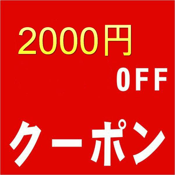 15000円以上お買い上げのお客様に2000円OFF!!