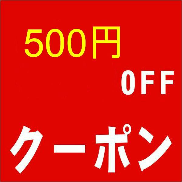 5000円以上お買い上げのお客様に500円OFF!!