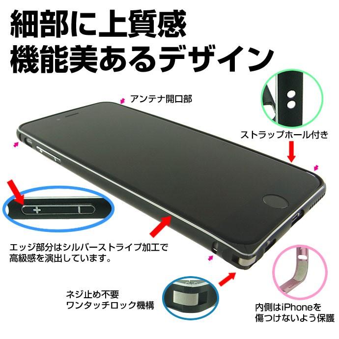 iPhone6 アルミバンパー