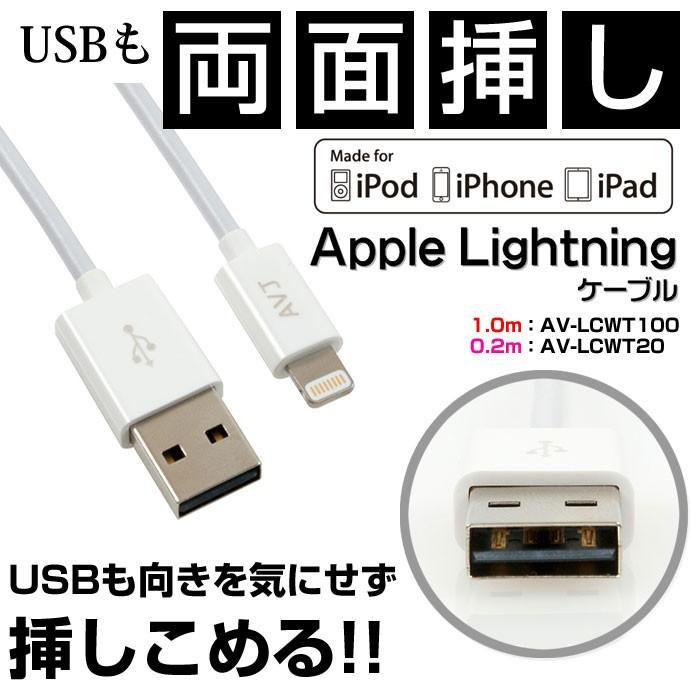 Apple認定、lightningケーブル
