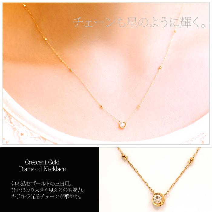 ネックレス 花 K18 YG/ 裏 一粒ダイヤ PG/ WG キラキラチェーン ダイヤモンド 三日月 0.1ct