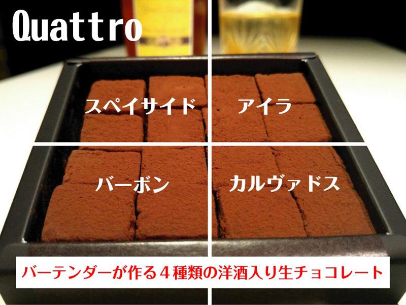 バーテンダーが作る4種類の洋酒入り生チョコレート★Quattro★
