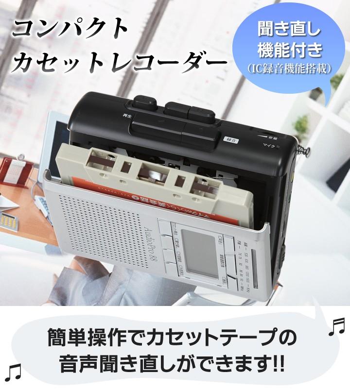 IC録音機能付コンパクトカセットレコーダー F-318 F318 聞き直し機能付 ラジオ録音可能 付属マイクで外部録音可能 とうしょう 取扱店 送料無料 チョイス逸品館