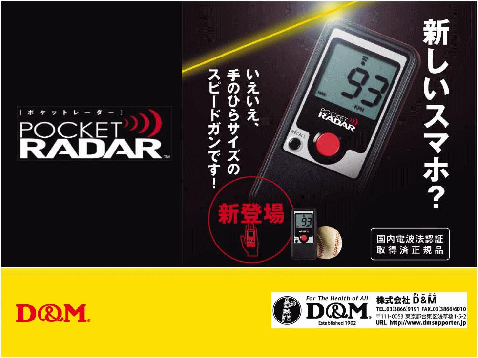 D&M ポケットレーダー pocket radar スピードガン 球速 小型 ディーエム SPALDING スポルディング 通販 送料無料 取扱店 トレーニングツール チョイス逸品館