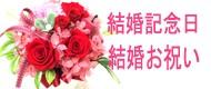 結婚記念日 結婚お祝い花