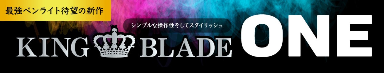 KING BLADE one