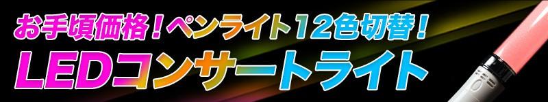 ペンライト 12色切替 LED コンサートライト