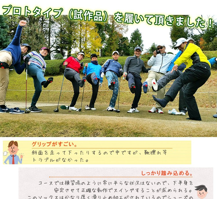 ゴルフ五本指ソックス