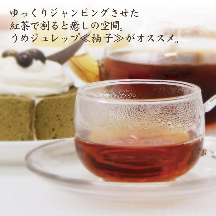 紅茶,うめジュレップ,梅シロップ,うめシロップ,活用方,飲み方,割り方,シロップ