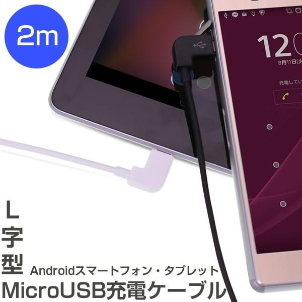L字型MicroUSB充電ケーブル2m