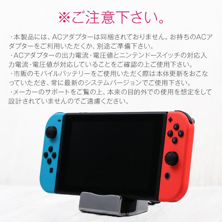 Nintendo Switch 充電スタンド ニンテンドースイッチ