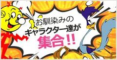 お馴染みのキャラクター達が集合!!