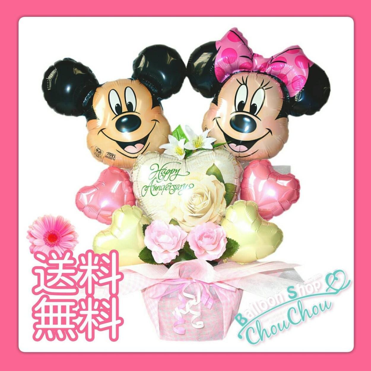 ミッキーミニーの入った結婚式用のとても可愛いバルーン電報