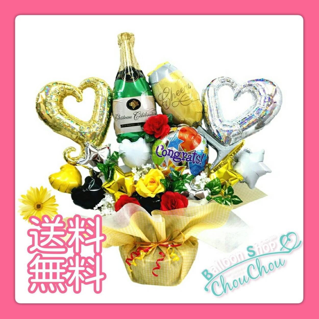 結婚式お祝いや開店祝いなど用途と問わず、様々なお祝いに喜んで頂ける豪華なアレンジメントのバルーン電報です。