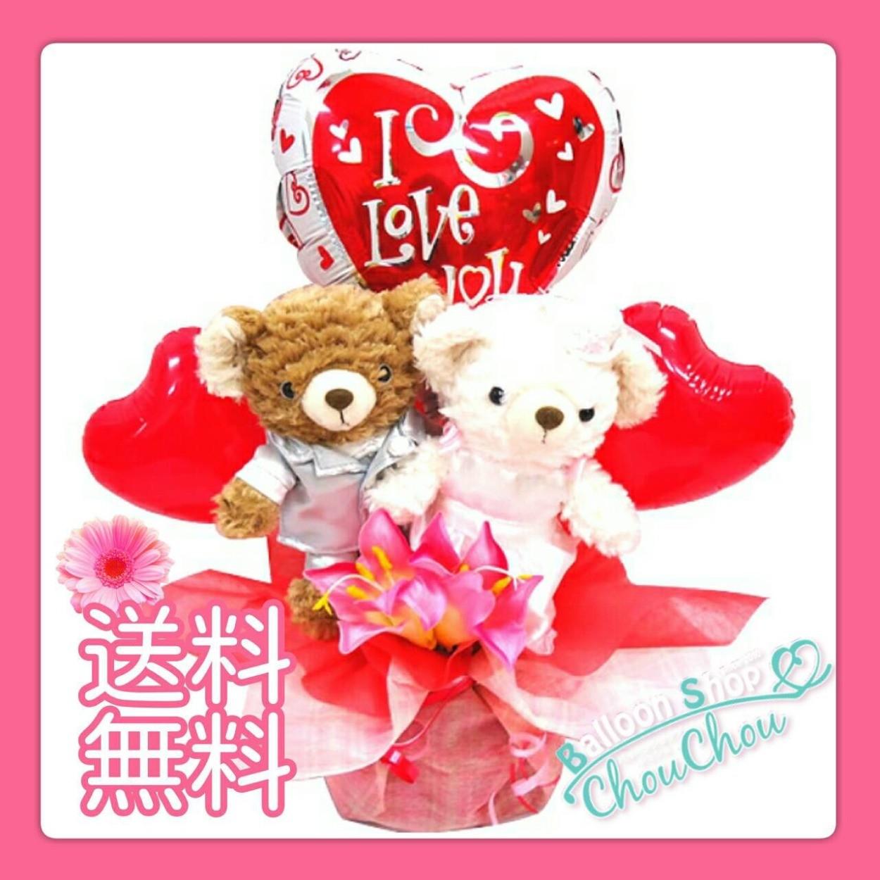 ペアのクマちゃんとハートとお花の可愛いアレンジメントのバルーン電報