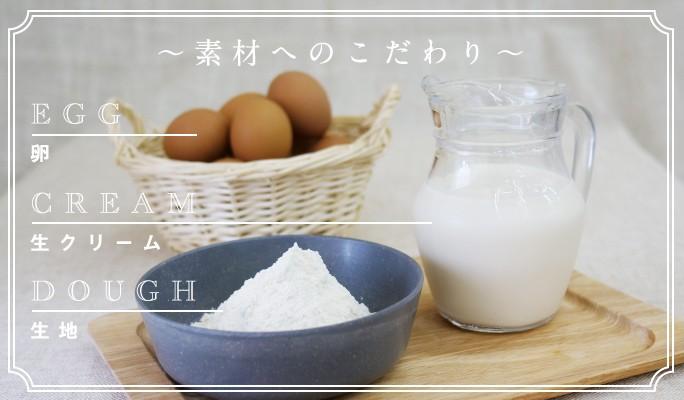 素材へのこだわり 卵、生クリーム、生地
