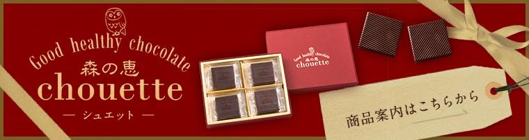 グッドヘルシーチョコレート森の恵