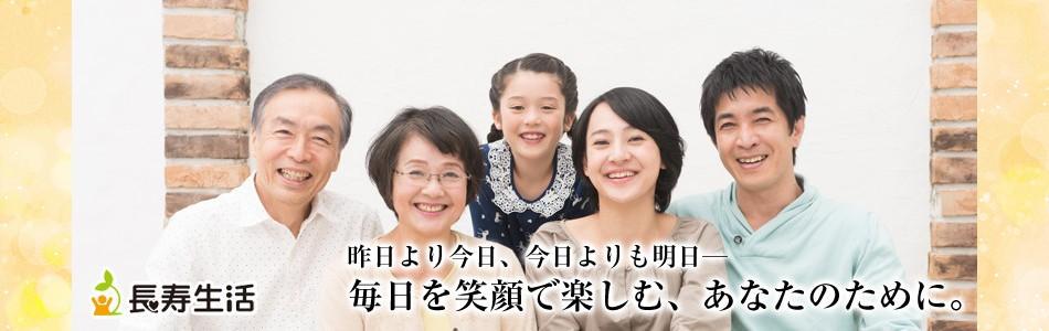 長寿生活 Yahoo!ショッピング店