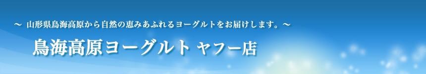 山形県酒田市より新鮮なヨーグルトをお届けします