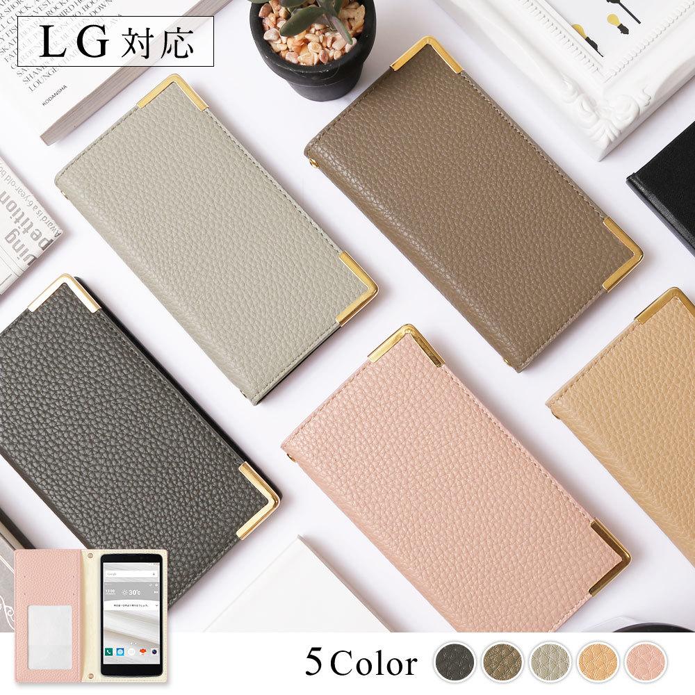 LGエレクトロニクス(エルジー)対応のシンプルレザー調手帳型スマホケース(ダスティカラー/ゴールドパーツ)