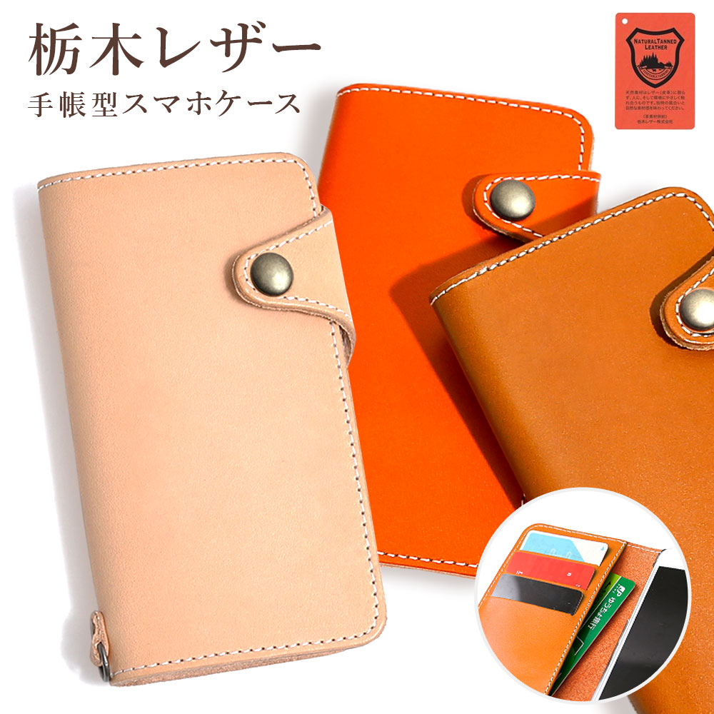 栃木レザー調手帳型スマホケース 本革 日本製 マグネットベルト