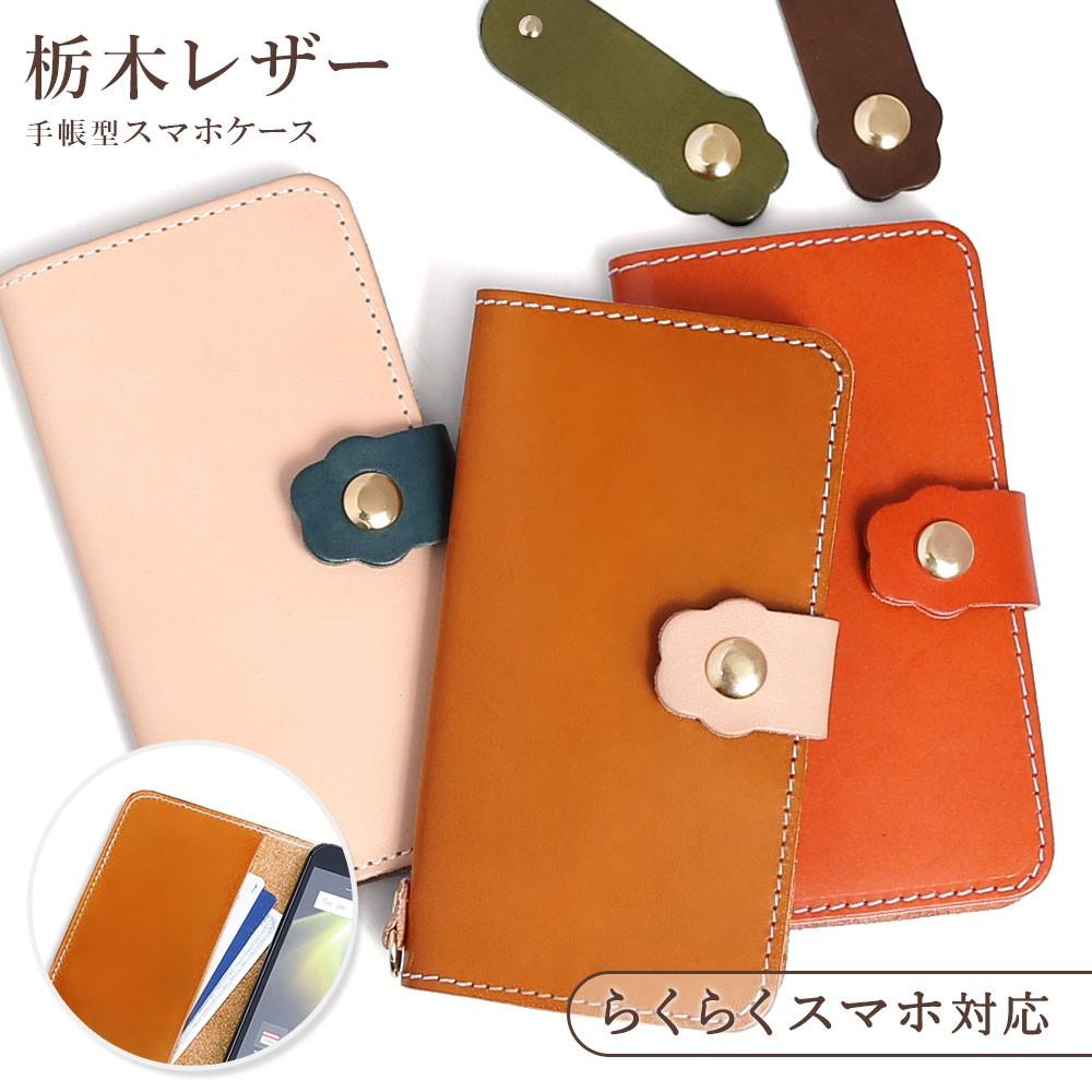 らくらくスマートフォン対応の栃木レザー手帳型スマホケース(本革/ヌメ革)