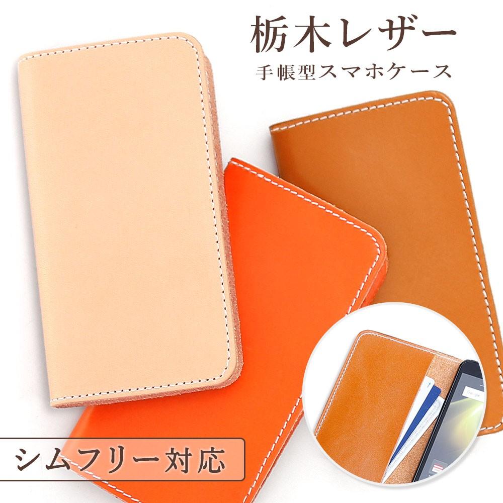 シムフリー対応の栃木レザー手帳型スマホケース(本革/ヌメ革)