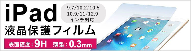 iPad 液晶保護フィルム ガラスフィルム