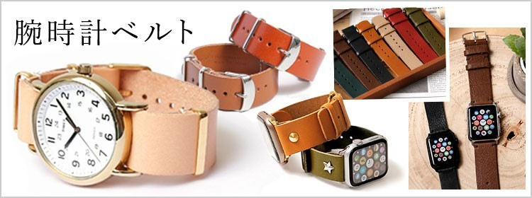 Apple watch バンド 腕時計ベルト 交換 本革 栃木レザー アップルウォッチ