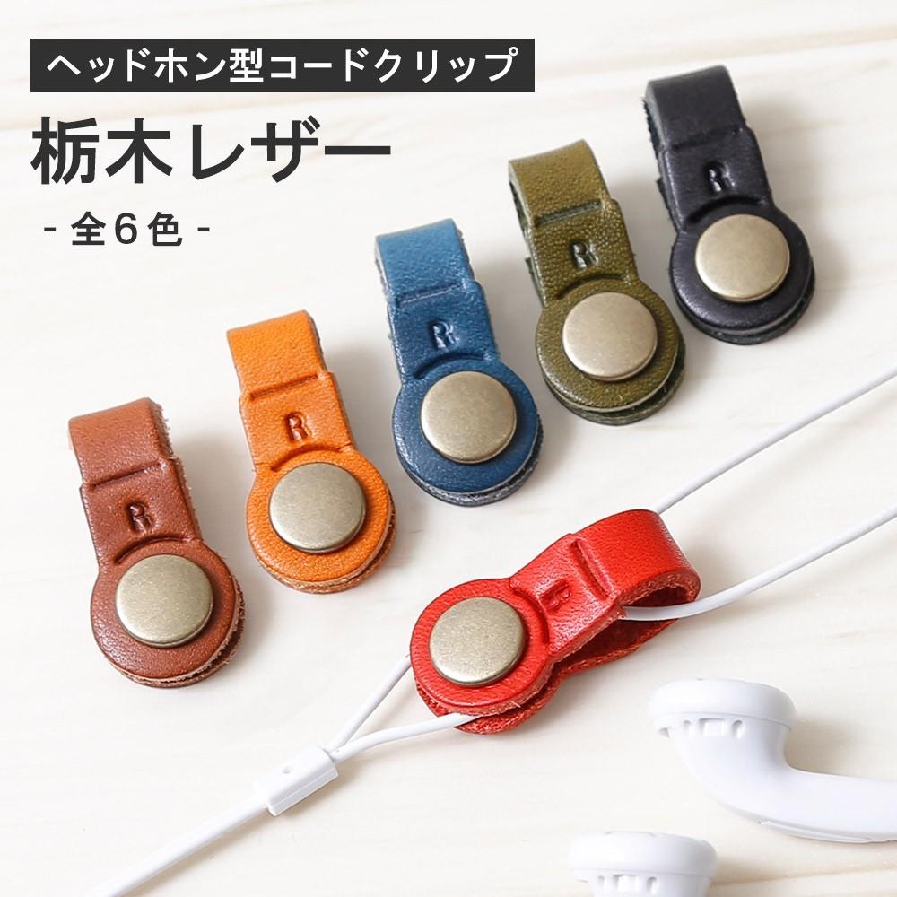 栃木レザーキーホルダー スマホケース 本革 日本製 コードクリップ ヘッドホン