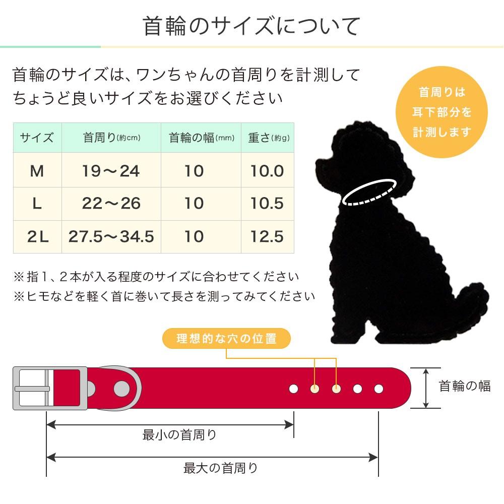 小型犬用の本革首輪 栃木レザー カラー サイズ表