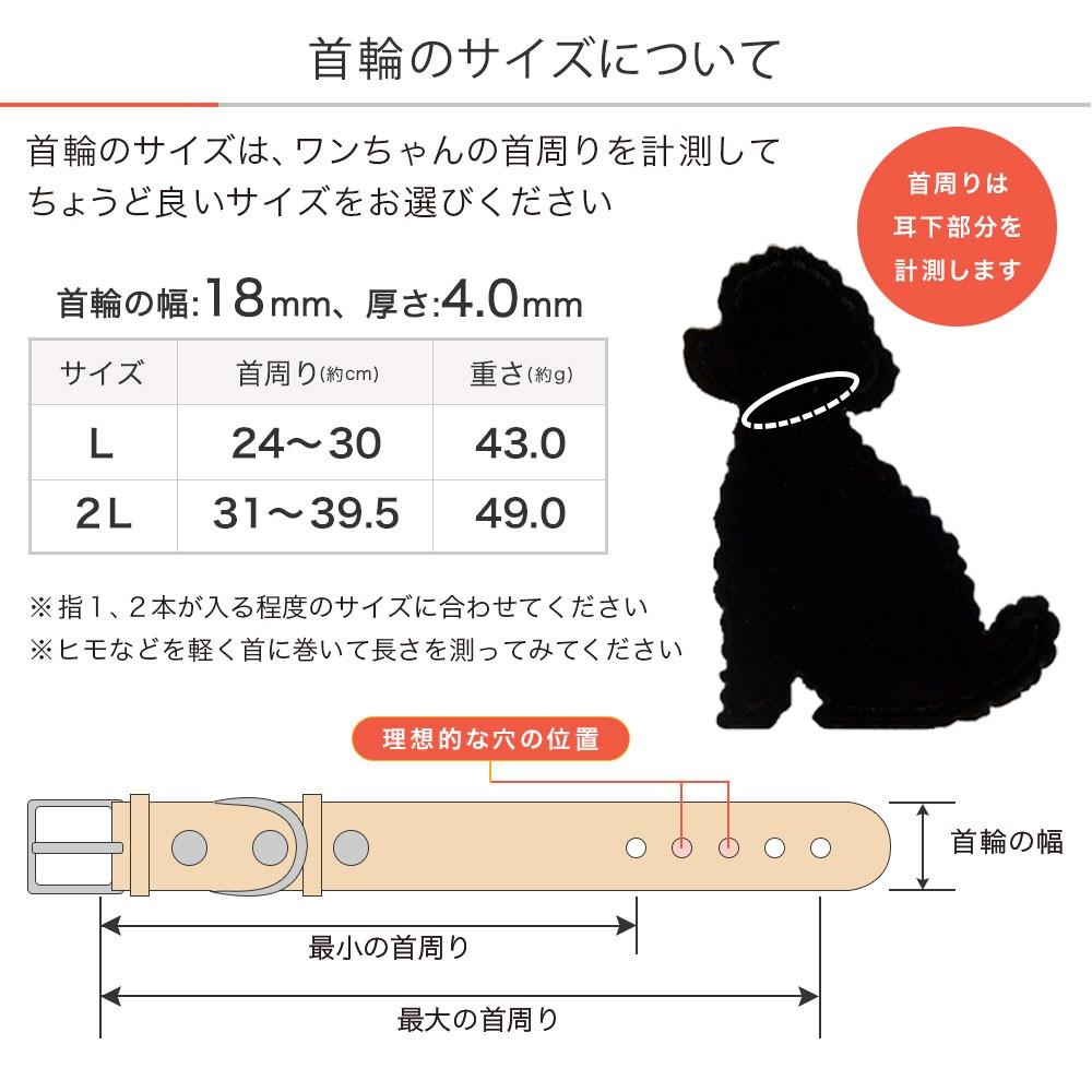 小型犬用の本革首輪 栃木レザーヌメ革のカラー サイズ表
