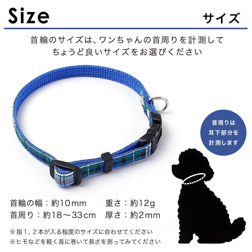 小型犬用のナイロン×タータンチェックファブリック首輪 サイズ表