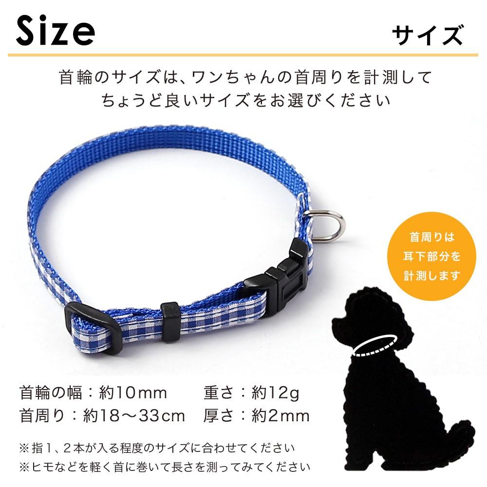 小型犬用のナイロン×ギンガムチェックファブリック首輪 サイズ表