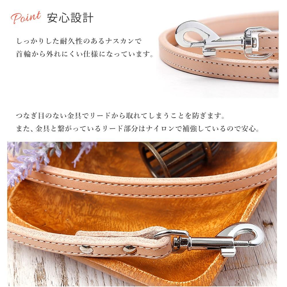 小型犬用の本革リード 栃木レザーヌメ革