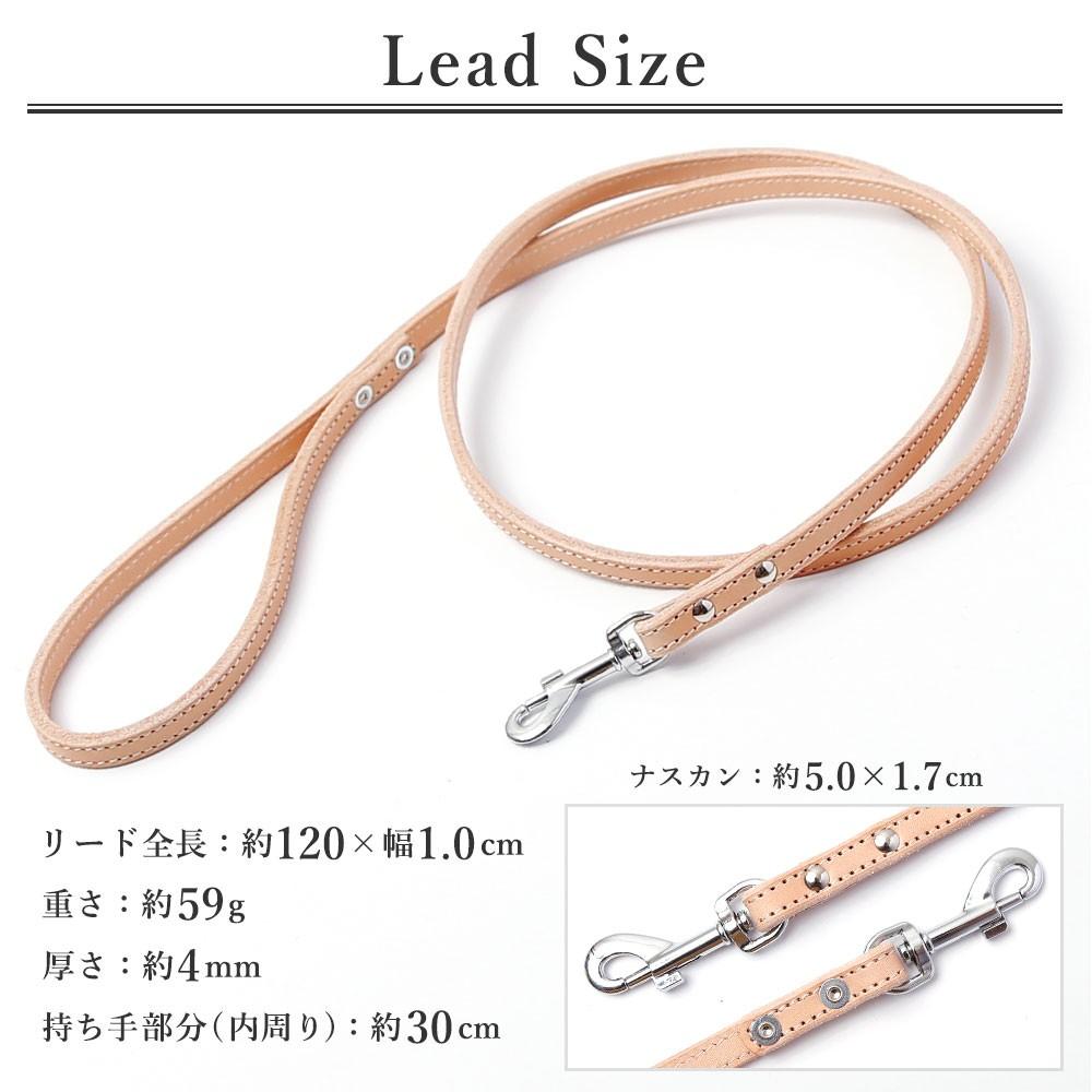 小型犬用の本革リード 栃木レザーヌメ革  サイズ表