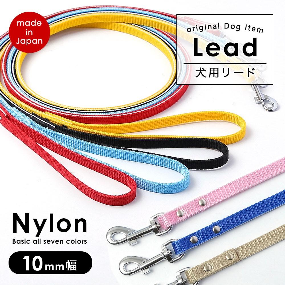 ナイロン 小型犬用リード