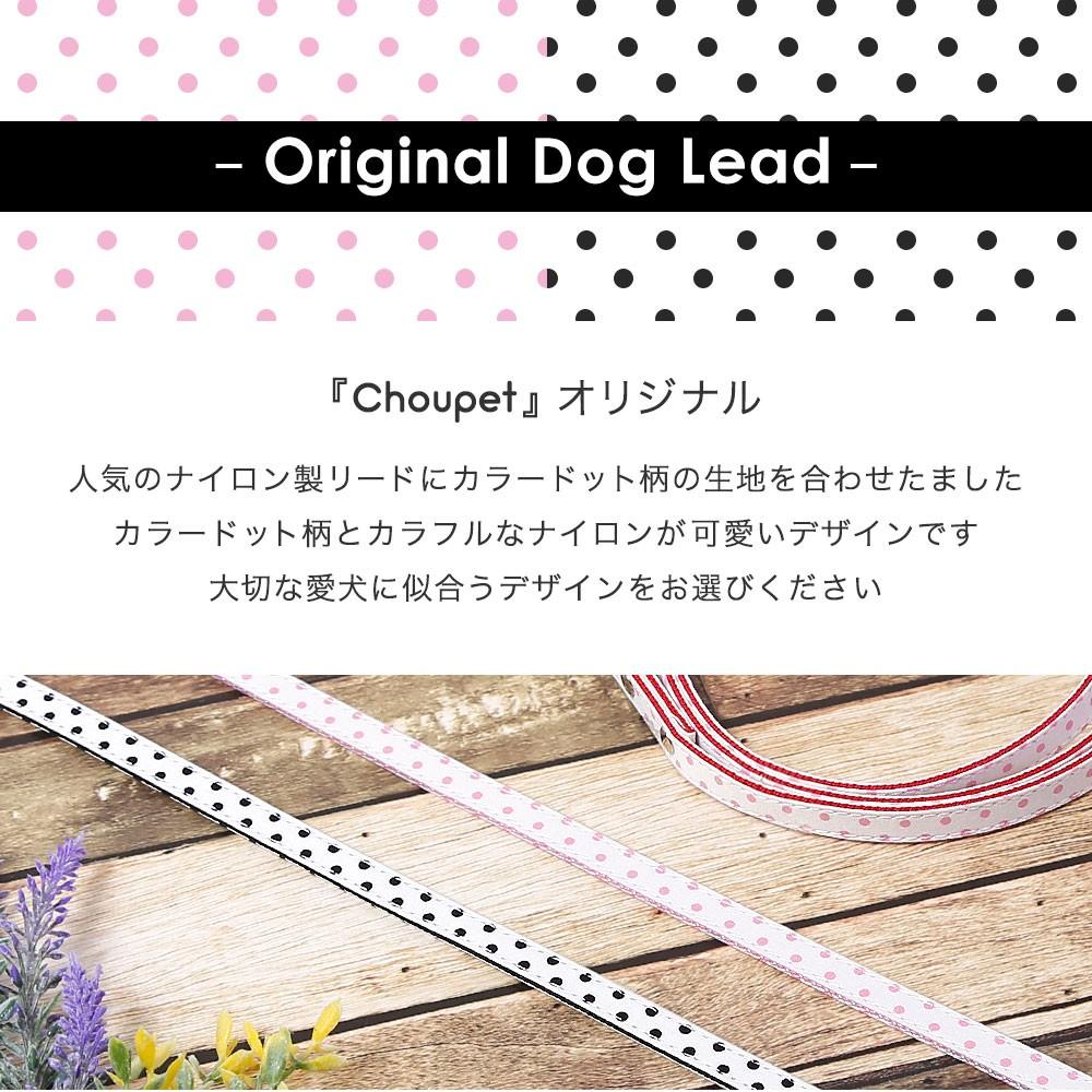 小型犬用のナイロン×カラードットファブリックリード