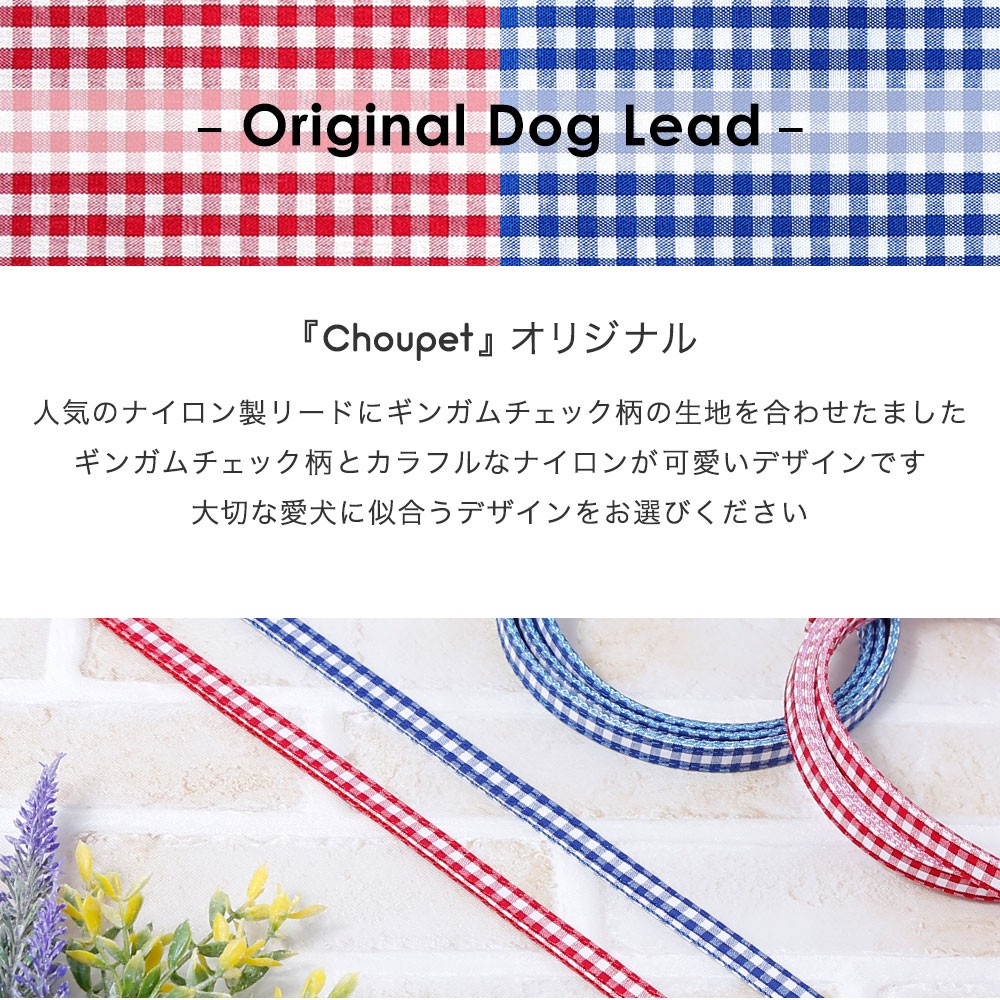 小型犬用のナイロン×ギンガムチェックファブリックリード