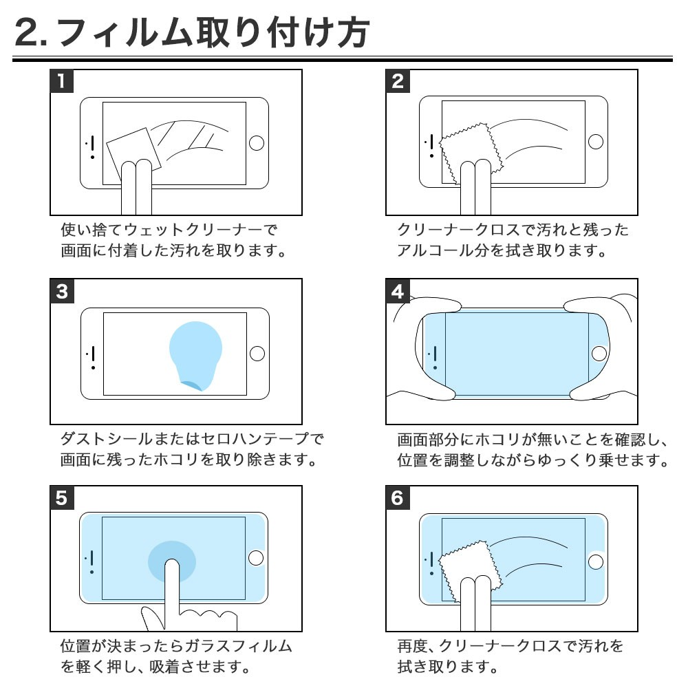 強化ガラス保護フィルム iphone