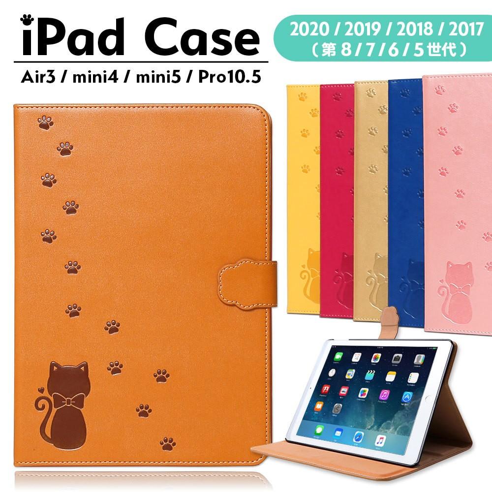 iPadケース エンボスレザー調 手帳型 (猫/ねこ/肉球)