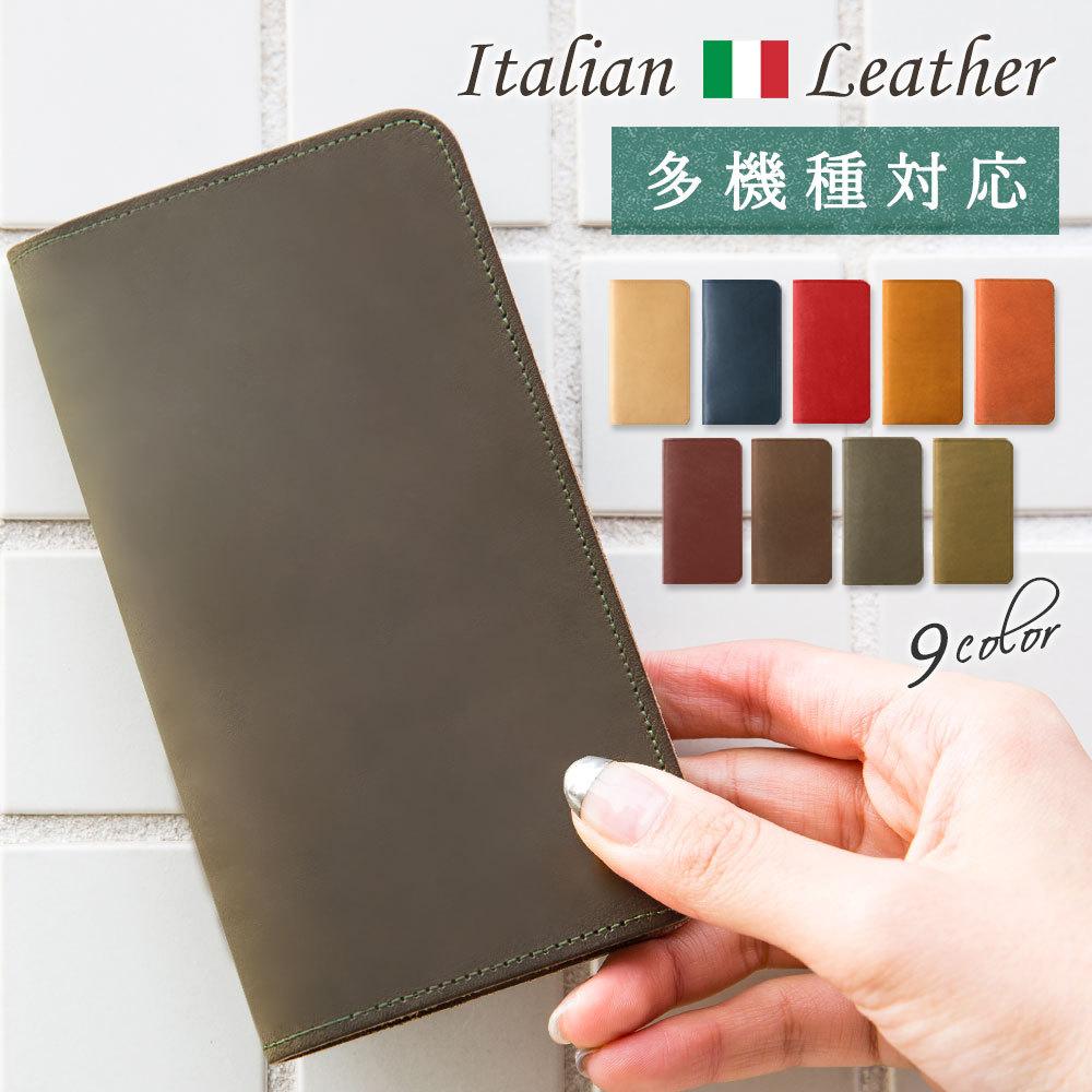 イタリアンレザー調手帳型スマホケース 本革 日本製 ベルトなし マグネットなし
