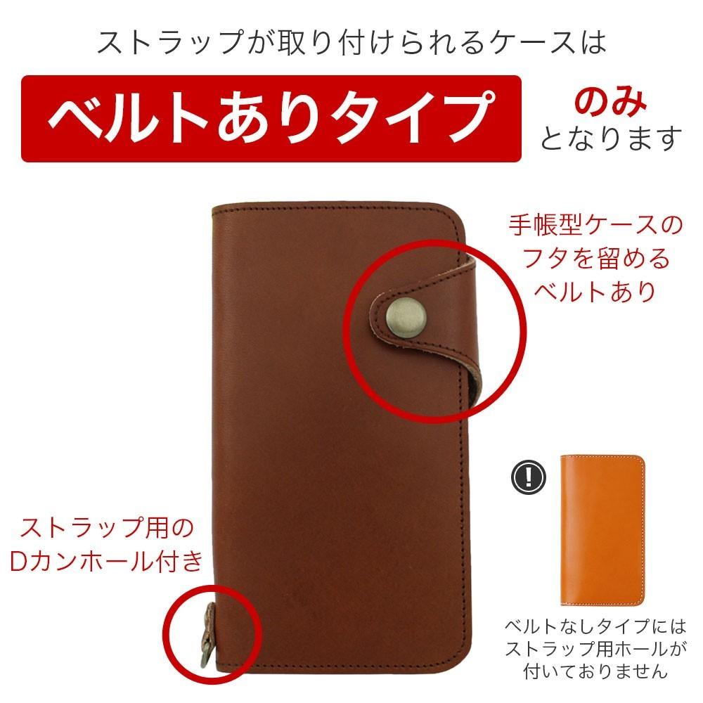 ストラップ 全機種対応の栃木レザー手帳型スマホケース