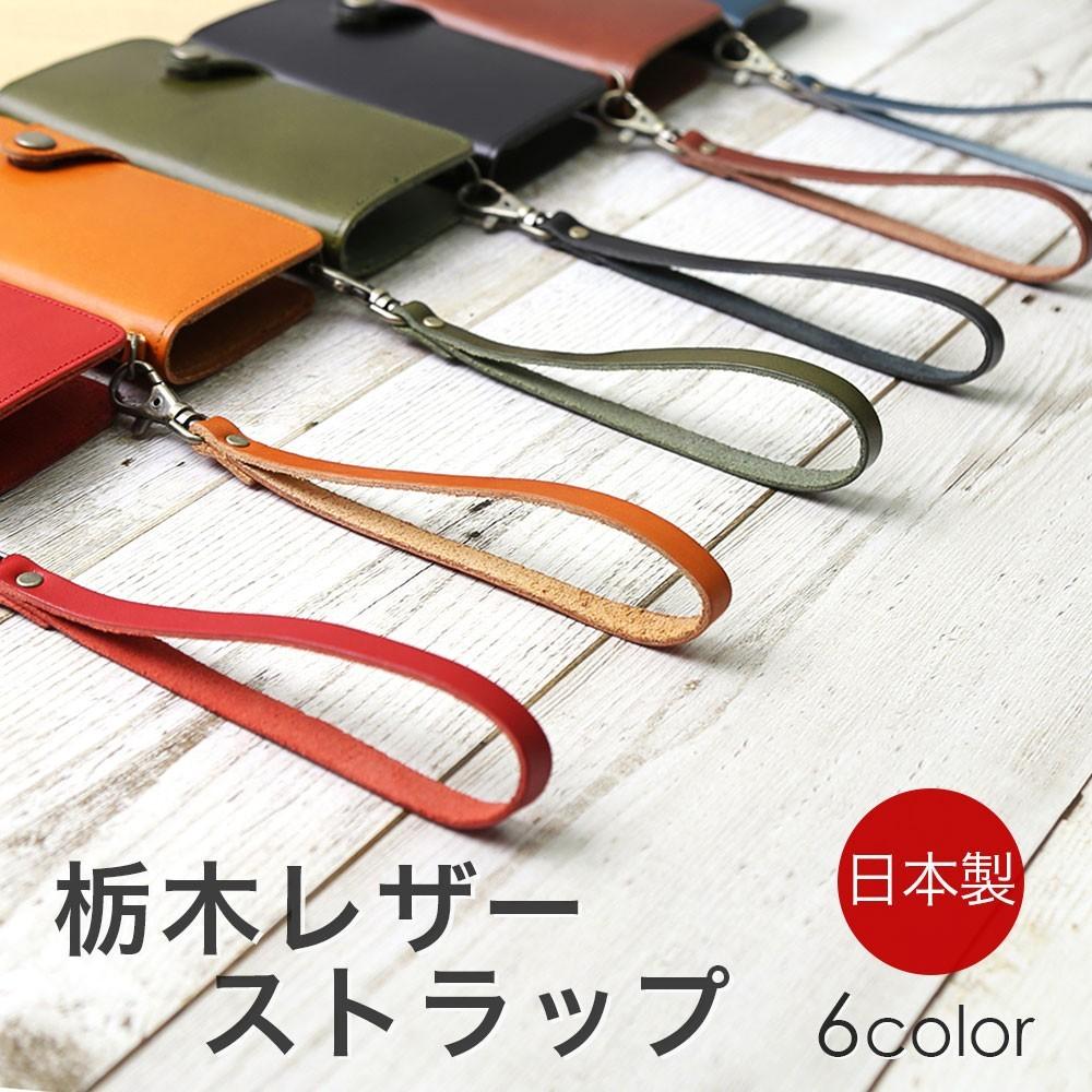 栃木レザーキーホルダー スマホケース 本革 日本製 マグネットベルト ストラップ