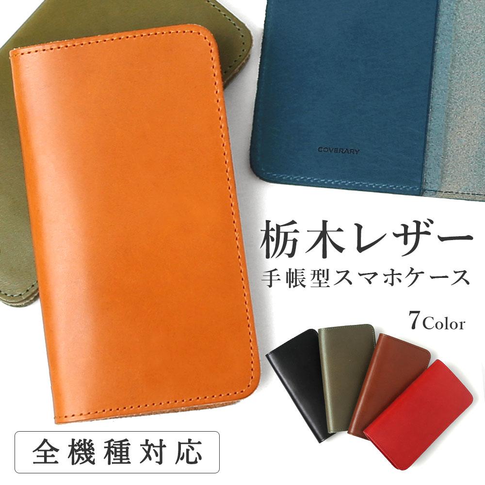栃木レザー調手帳型スマホケース 本革 日本製 ベルトなし マグネットなし