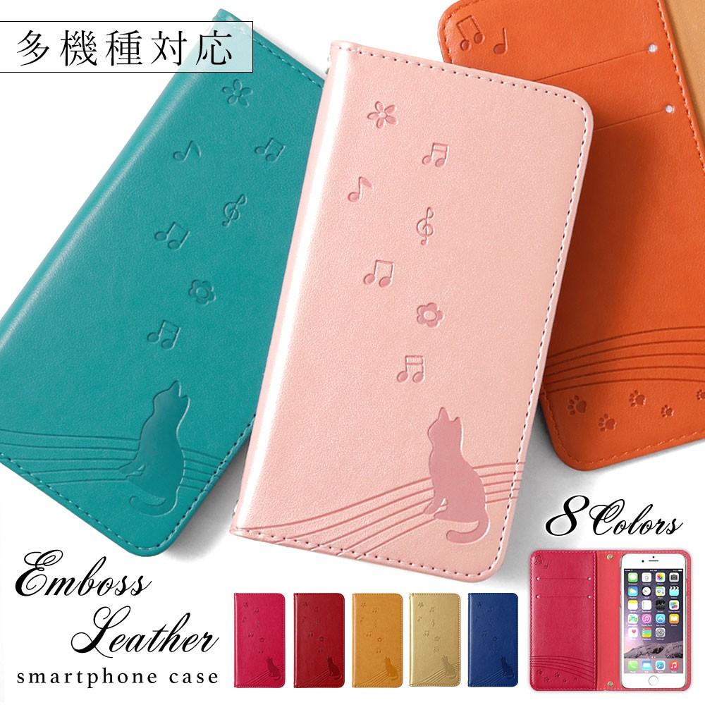 エンボスレザー調手帳型スマホケース(猫/リボン/足跡/肉球)
